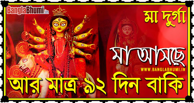 Maa Durga Asche 92 Din Baki - Maa Durga Asche Photo in Bangla