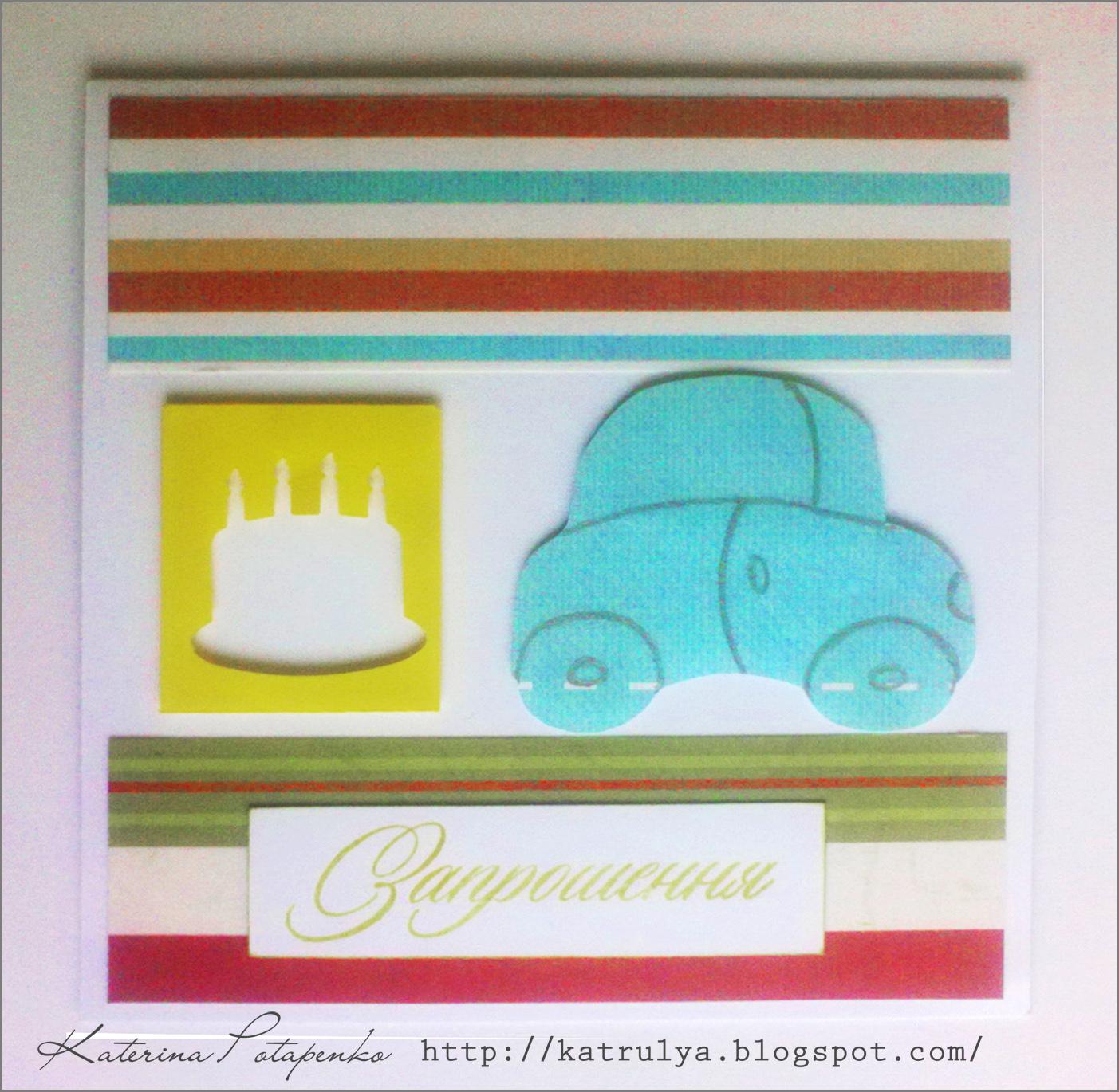 Открытка своими руками на день рождения тортик фото 752
