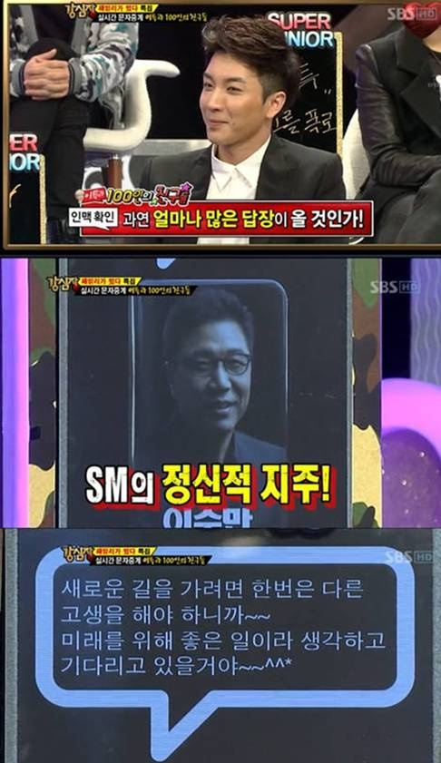 Lee Soo Man Balas SMS Leeteuk