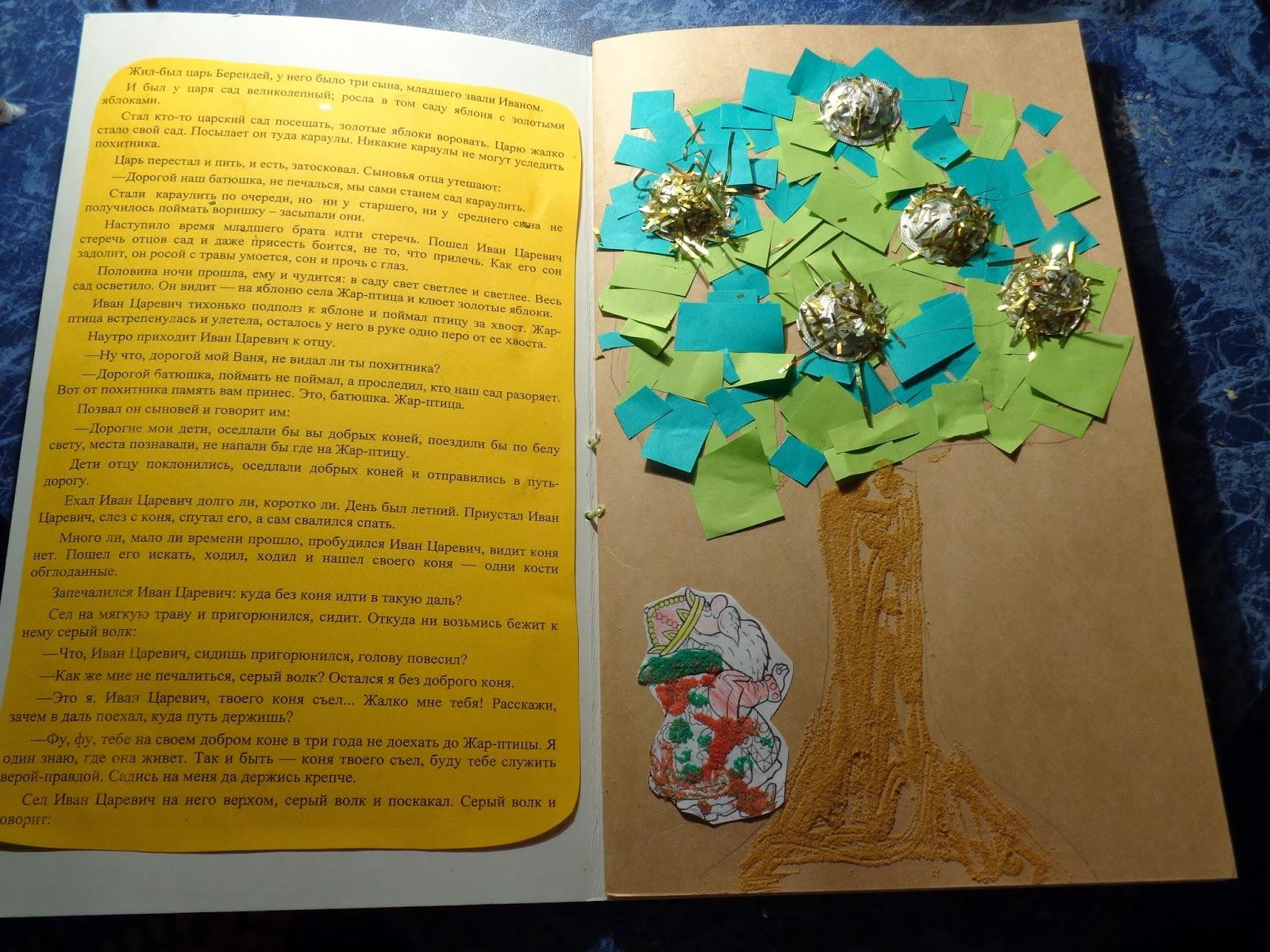 Книга сад своими руками фото 316