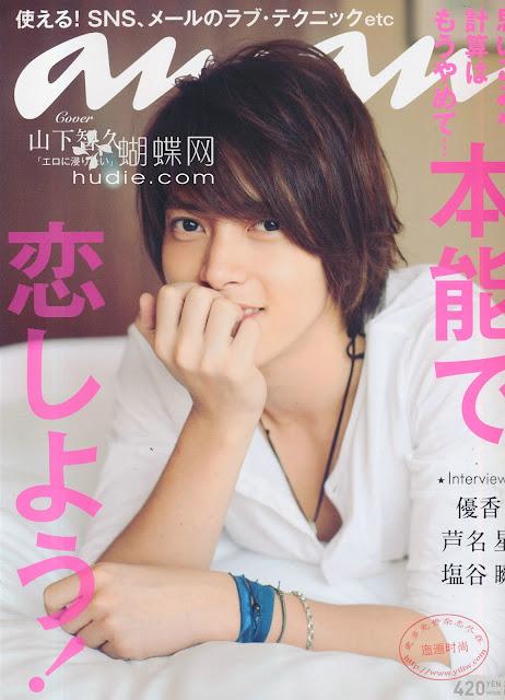 anan(アン・アン) 2012年8/1 volume 1817  山下智久 tomohisa yamashita japanese magazine scans jmags