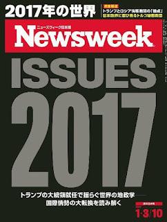 週刊ニューズウィーク日本版〈2016年2017年1/3・10号 〉