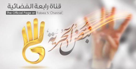 تردد قناة رابعة على نايل سات - frequence rabea tv nilesat - أسباب وقف بث قناة رابعة