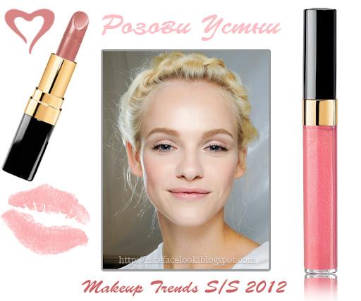Розови устни Тенденции за Грим пролет-лято 2012 от Хубаво лице