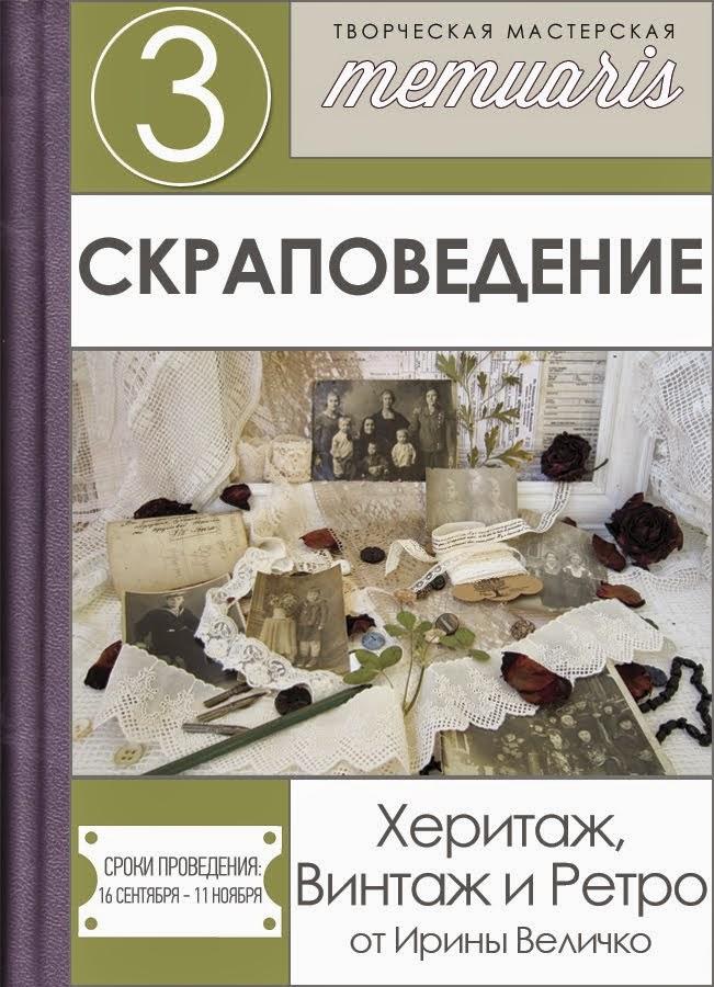 Скраповедение #3 - Херитаж, винтаж и ретро вместе с Ириной Величко!Старт 16 сентября