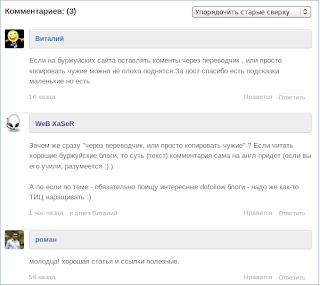disqus blogger install