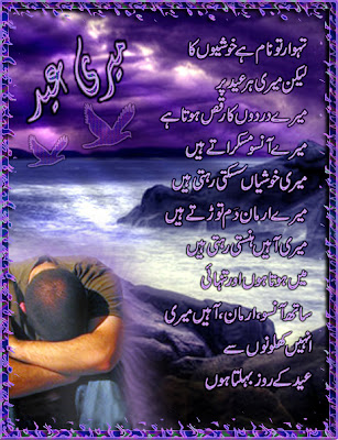 Eid Mubarak Poetry Shayari Pictures Wallpapers Pic