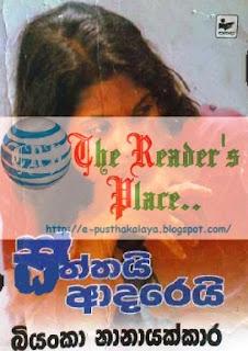 saththayi adareyi sinhala novel