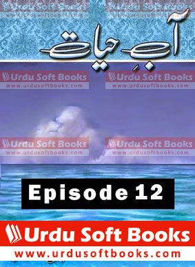 Aab e Hayat by Umera Ahmed Episode 12