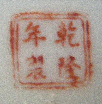 乾隆年制 = Qiánlóng nián zhì mark, late 20th Century