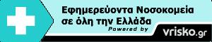 ΕΦΗΜΕΡΕΥΟΝΤΑ ΝΟΣΟΚΟΜΕΙΑ