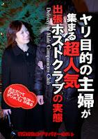 [PTV-3767] ヤリ目的の主婦が集まる超人気出張ホストクラブの実態