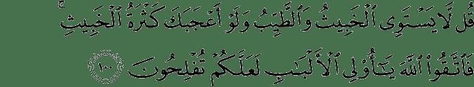 Surat Al-Maidah Ayat 100