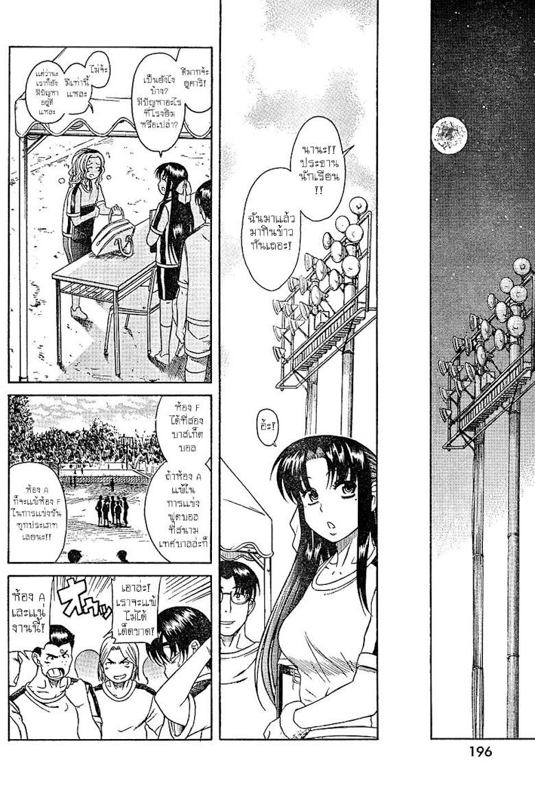Nana to Kaoru 6 - หน้า 20