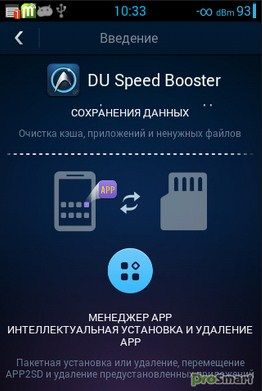 Free Download DU Speed Booster 2.1.6 APK for Android
