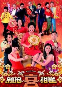 Queen Divas - 新抱喜相逢 - San Po He Seung Fung