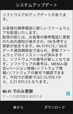 HTC機用 OTA によるアップデート通知を無効にする hosts
