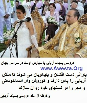 Image result for ‫عروسی آریایی‬‎