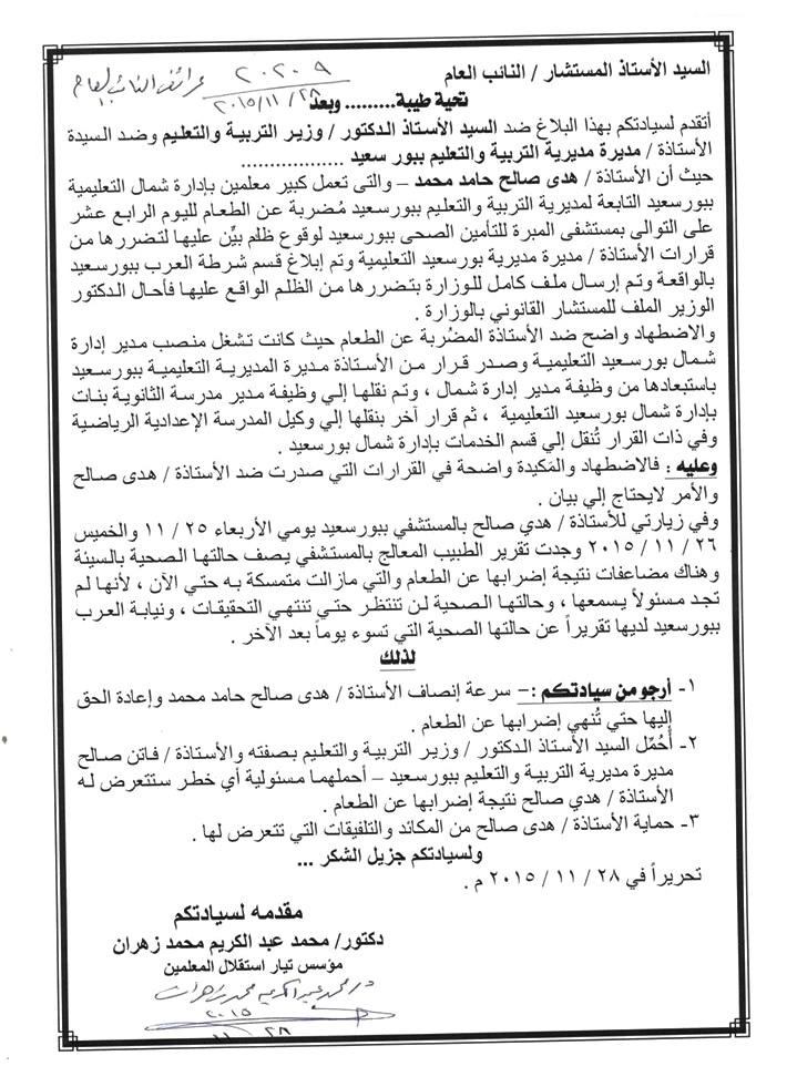 """بالمستندات - بلاغ للنائب العام ضد """" وزير التربية والتعليم """" اليوم 28 / 11 / 2015"""
