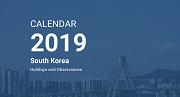 ปฏิทินวันหยุดเกาหลี ปี 2019