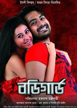 bangla movie amar bodyguard mp3 songs
