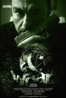 Waar (2013) - Movie Review