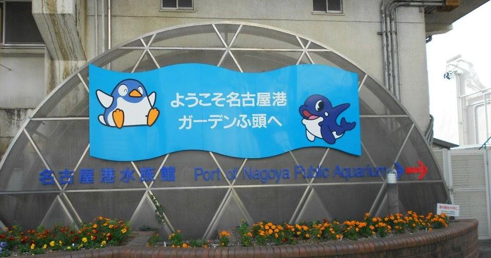 dA bEAUTIFUL hANIS: Port of Nagoya Public Aquarium