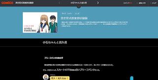 http://novel.comico.jp/challenge/4845/1/