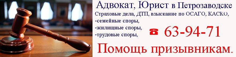 Адвокаты, юристы Петрозаводска. ОСАГО, ДТП, страховые.