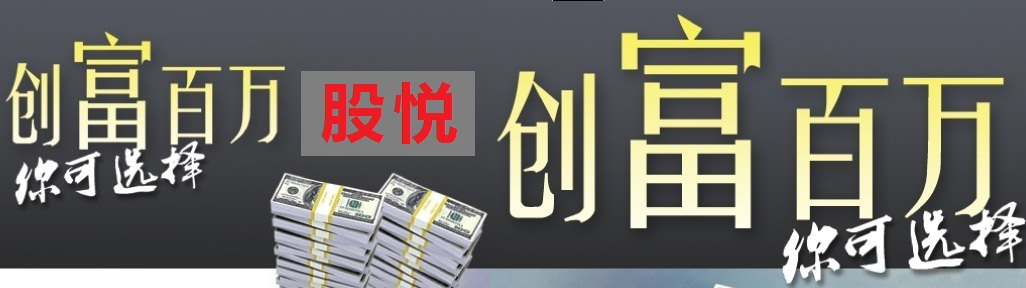 股悦 GU YUE