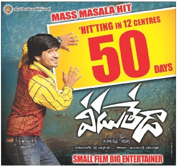 Watch Veedu Theda (2011) Telugu Movie Online