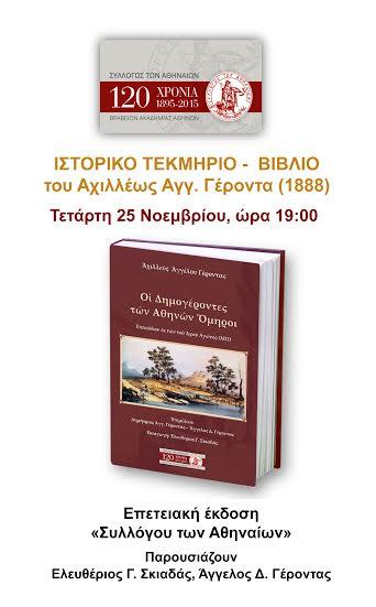 """Επετειακή έκδοση """"Συλλόγου των Αθηναίων"""""""