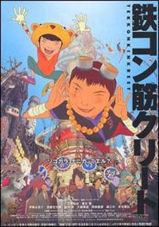 Tekkonkinkreet &#8211; DVDRIP LATINO