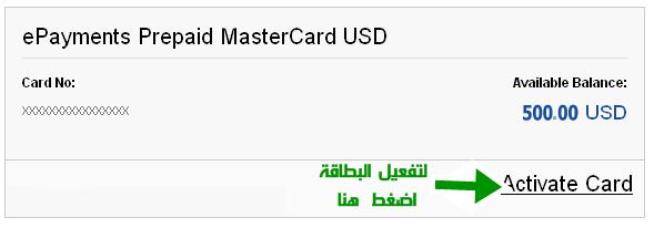 ����� ����� ���� ����� + ��� 500 ����� �� ����� ������ ePayments MasterCard