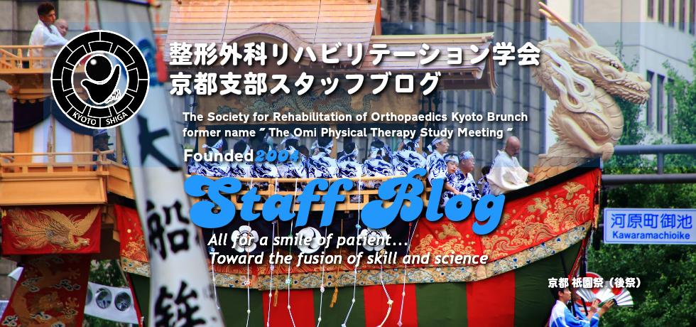 整形外科リハビリテーション学会京都支部スタッフブログ