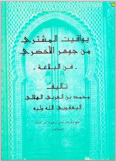 يواقيت المشتري من جوهر الأخضري : فن البلاغة - محمد بن العربي الهلالي