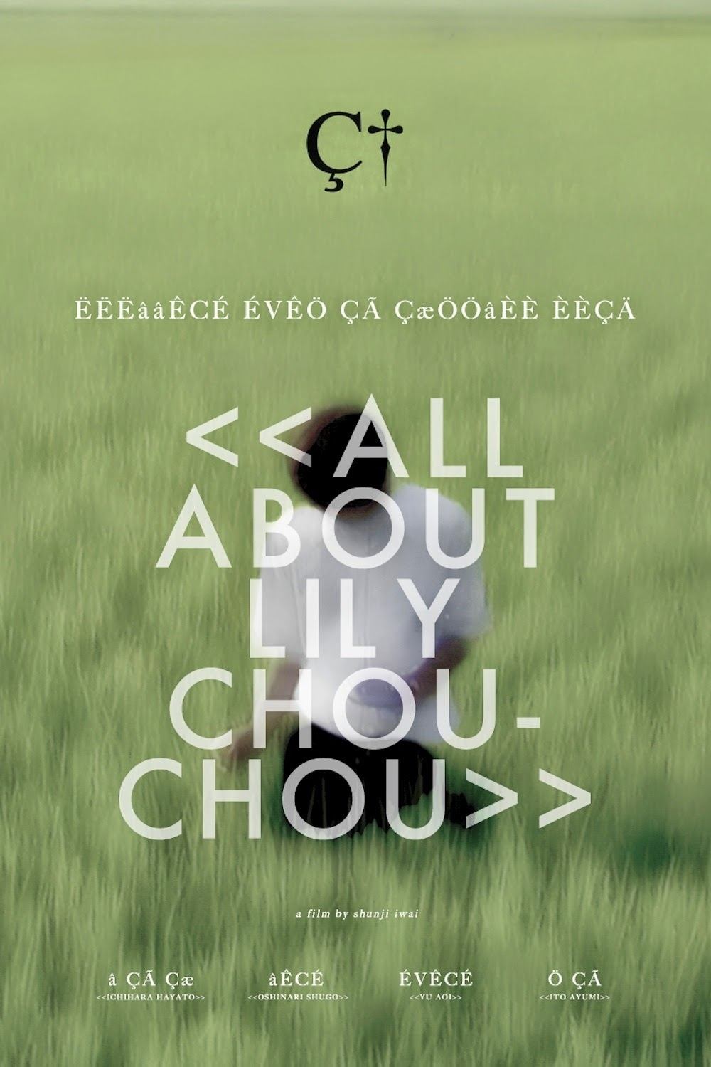 All About Lily Chou-Chou 2001