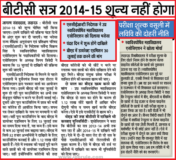 UP BTC Admission 2014-2015 Latest News Today Dainik Jagran