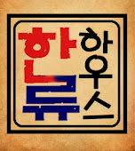 韩风小屋。Hallyu House