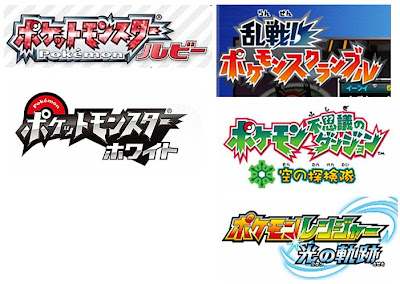 Sample of Pokemon Game Logos