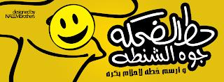 غلاف فيس بوك كلمات - حط الضحكة جوه الشنطة واسم خطة لاحلام بكره