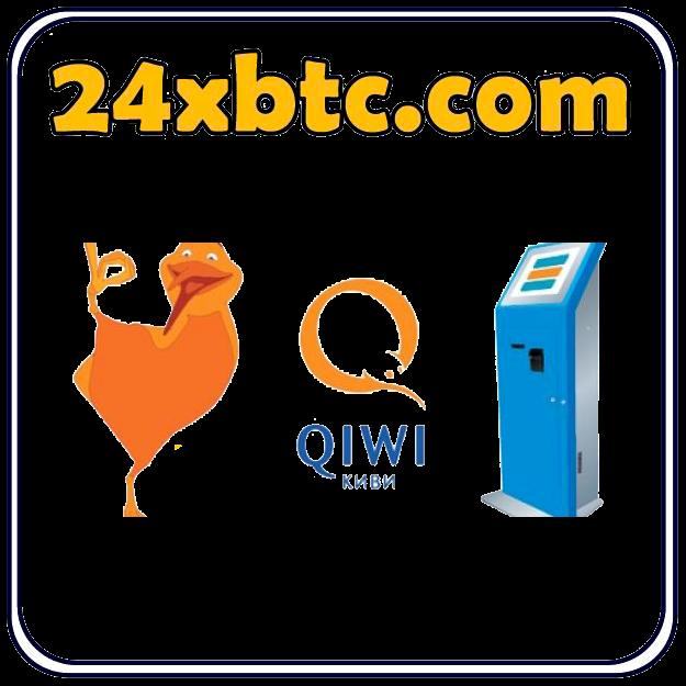 Заработок на обмене валют Bitcoin, QIWI Rub, Яндекс Деньги