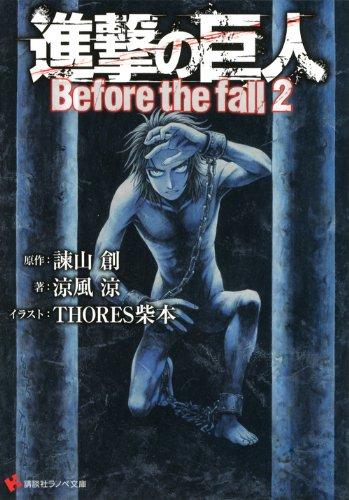 Shingeki no Kyojin : Before the Fall, Suzukaze Ryou, Thores Shibamoto, Satoshi Shiki, Shonen Sirius, Kodansha, Shingeki no Kyojin,