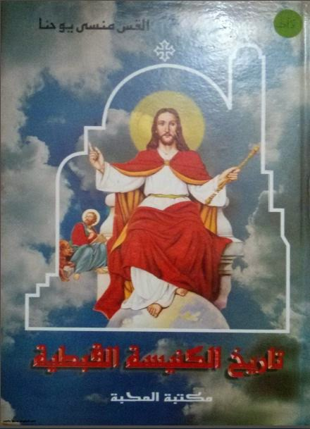 حصريا كتاب تاريخ الكنيسة القبطية  - القس منسى يوحنا ( طبعة اكثر وضوحا)