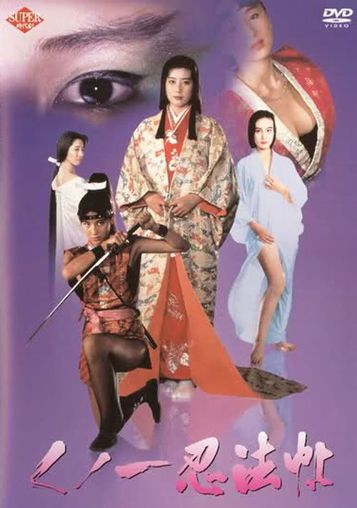 Female Ninjas Magic Chronicles 1 (1991)