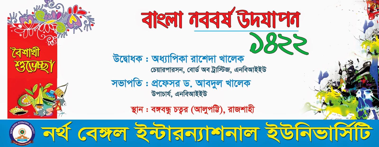 ... International University | North Bengal International University