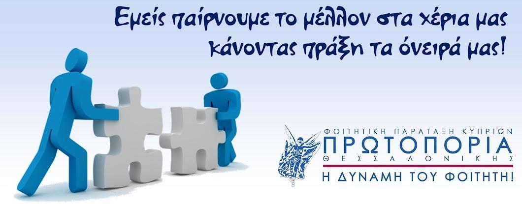 Φ.Π.Κ. ΠΡΩΤΟΠΟΡΙΑ ΘΕΣΣΑΛΟΝΙΚΗΣ