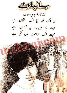 romantic urdu novels by shazia choudhary Saaiban By Shazia Chaudhary complete in pdf