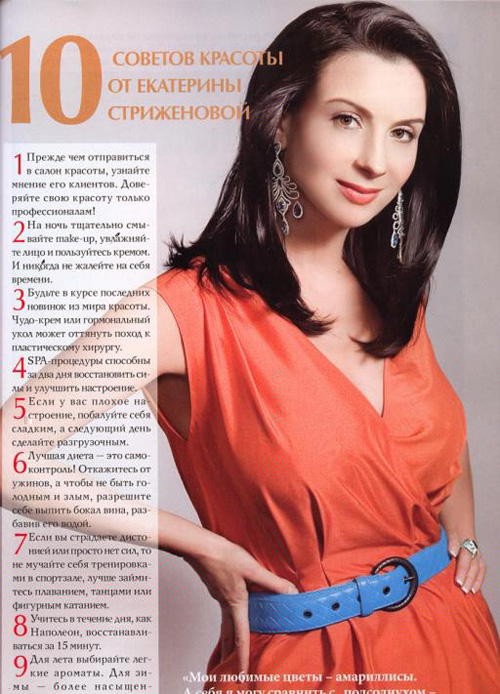 Ekaterina Strhzhenova Pictures 11