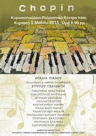 ΙΤΕΑ... Αφιέρωμα στον Frederic Chopin - Κυριακή 3 Μαΐου